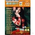 最新排行(122集)【簡譜/樂譜/所有樂器適用】