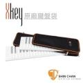 Xkey►Xkey midi鍵盤袋 SOLAR(適用 xkey37 / xkey25 )