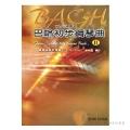 巴哈初步鋼琴曲 2