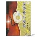愛德格小提琴-習奏法1