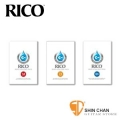 美國 Rico 薩克斯風/豎笛/黑管 竹片濕度控制包 / 3種濕度可選