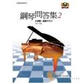 樂器專賣店 ► 鋼琴問答集(2)-給初級‧進階學習者 【書中內容,皆為學生實際提出的疑問和困擾,再加以延伸擴充】
