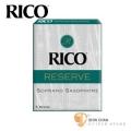 竹片►美國 RICO RESERVE 高音 薩克斯風竹片  3號  Soprano Sax (5片/盒)