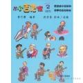 小小吉他家 2 (最適合小朋友和初學的古典吉他教材) 進階版