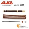 AULOS 503B直笛(日本製造)503B-E 高音直笛/英式直笛 附贈長笛套、長笛通條、潤滑油