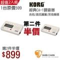 KORG CA-1 高級調音器 二入組 / 原廠公司貨 / 平均一台449元