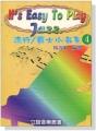 流行/爵士小品集(4)