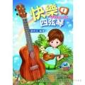 快樂四弦琴(一) 附CD【適合兒童學習與入門愛好者使用/針對烏克麗麗(Ukulele)入門學習所設計的教材】