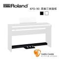 Roland 樂蘭 FP-60 專用 KPD-90 數位鋼琴三音踏板組【FP60/KPD90】黑色/白色 可選