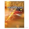 巴哈初步鋼琴曲 1
