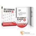 現代和聲樂理影音教學(四)附DVD