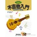 樂器購物商城 ► 木吉他入門 【從木吉他基礎知識到進階演奏技巧,循序漸進】