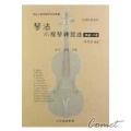 琴法小提琴練習曲精選126首