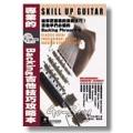 Backing 吉他技巧攻略本(附CD)