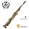台灣薩克斯風 ▻ Zeus 宙斯 頂級日本銅製-高音 Soprano薩克斯風(型號:SS-640)高音-仿古銅色薩克斯風(SAX)附贈ABS薩克斯風盒+配件(台灣製造/台中后里)