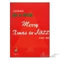 爵士耶誕 - 鋼琴彈奏集