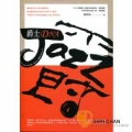 樂器購物 | 爵士DNA【是本學習爵士樂的入門好書】