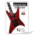 金屬吉他技巧聖經(附CD)