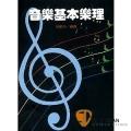 樂器購物 ▷ 音樂基本樂理【可加強基本樂理的能力並附有練習題】