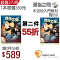 第二件55折►彈指之間(木吉他教材)附DVD/ 平均1本294.5元