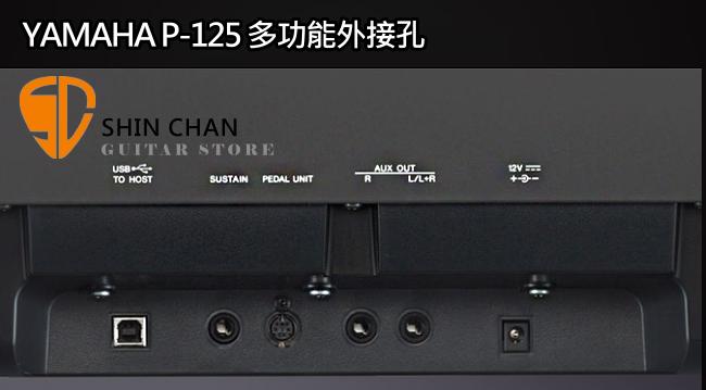YAMAHA P125  88鍵電子鋼琴