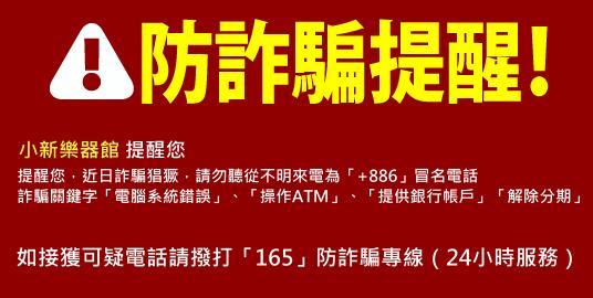 反詐騙公告,可立即撥打165警政署防詐騙專線