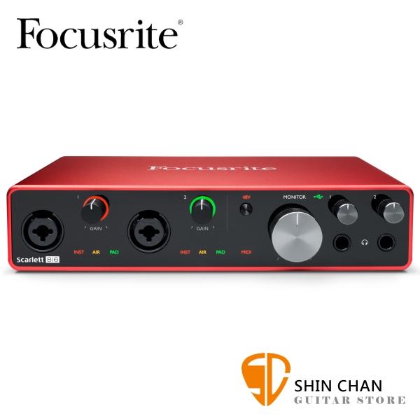 Focusrite Scarlett 8i6 新版三代 錄音介面 USB 介面(總代理/公司貨)保固二年