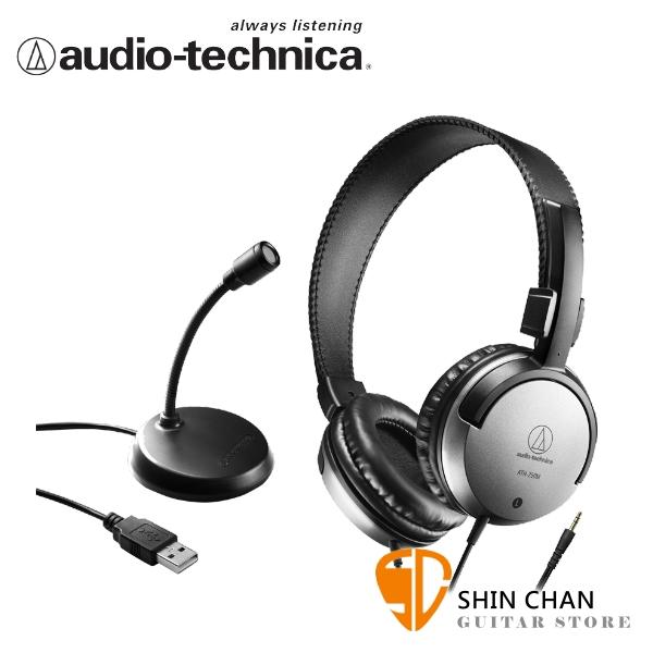 鐵三角 AT9933USB PACK 遠端工作USB麥克風耳機組 Audio-Technica 台灣公司貨【輕鬆將在家工作環境整合的 耳機+USB麥克風入門組合】