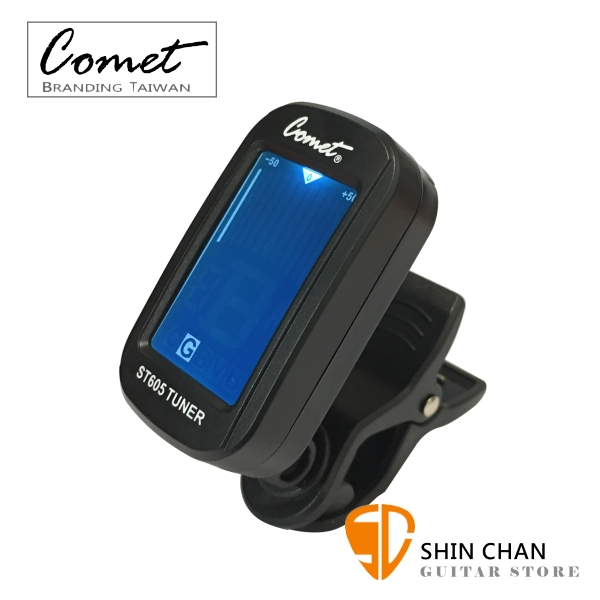 Comet 夾式調音器 ST-605 烏克麗麗 / 吉他/貝斯,靈敏度高(全自動模式/小提琴/所有樂器可用)ST605