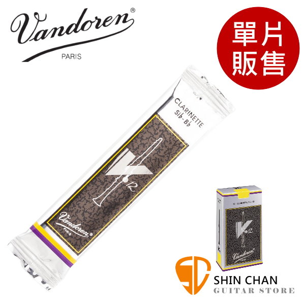 Vandoren 竹片 V12 銀盒 豎笛/黑管 2.5號/3號 Clarinet Sax (單片裝) 單簧管