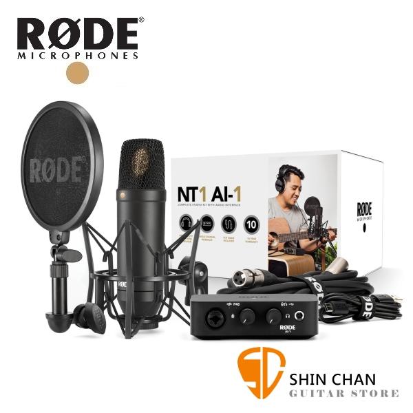 RODE NT1 + Ai-1 Interface Bundle (NT1/AI1KIT)  錄音介面套裝組 大震膜 電容麥克風 直播組合 直播主 / 錄音室 最愛 台灣公司貨保固