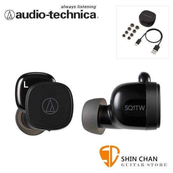 鐵三角 ATH-SQ1TW 真無線 黑 / 藍牙耳機 Audio-Technica 台灣公司貨 ATHSQ1TW