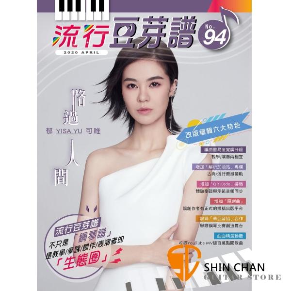 流行豆芽譜94集(五線譜/鋼琴譜/電子琴譜/電鋼琴/數位鋼琴譜)