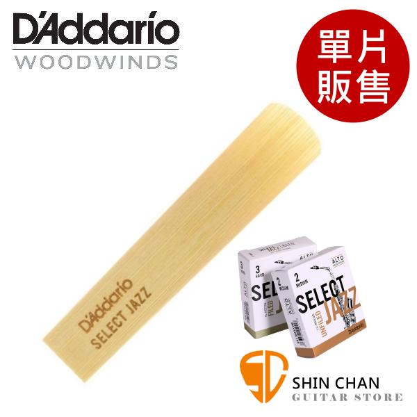 美國 Daddario Select Jazz 高音 薩克斯風竹片 2S/2M/2H/3S/3M Soprano Sax (單片裝) Unfilde Cut 美式切法【RICO】