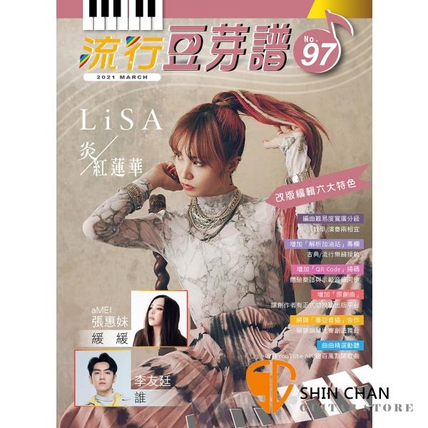 流行豆芽譜97集(五線譜/鋼琴譜/電子琴譜/電鋼琴/數位鋼琴譜)
