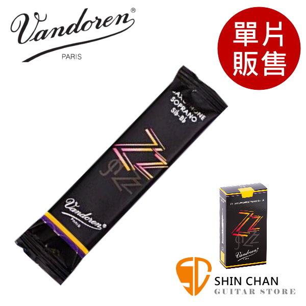 Vandoren 竹片 ZZ 黑盒 高音薩克斯風竹片 2.5號 Soprano Sax (單片裝)