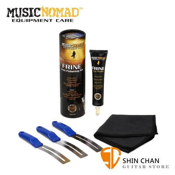 美國 MusicNomad MN124 銅條清潔三合一組 銅條遮羞棒 + 銅條清潔膏 + 樂器擦拭布一條【木吉他/電吉他/貝斯/古典吉他/烏克麗麗皆適用】