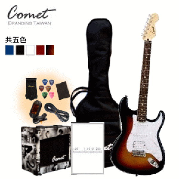 Comet ST3電吉他+10瓦音箱+吉他教材+調音器+全配備套裝組