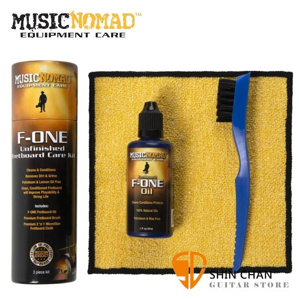 美國 MusicNomad MN125 指板清潔套組 【指板油/專用刷子/擦拭琴布各一/多種樂器適用】