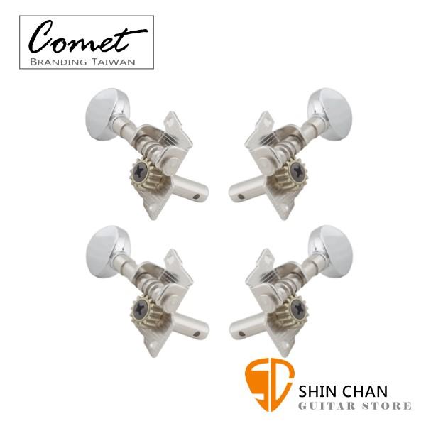 Comet 機械式弦鈕 (銀色) 烏克麗麗專用  一組四個 附螺絲【Ukulele Tuners】