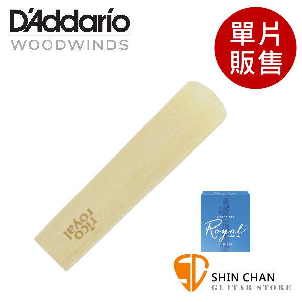 美國 RICO ROYAL 豎笛/黑管 竹片 2號/2.5號/3號/3.5號 Bb Clarinet (單片裝)【DAddario】