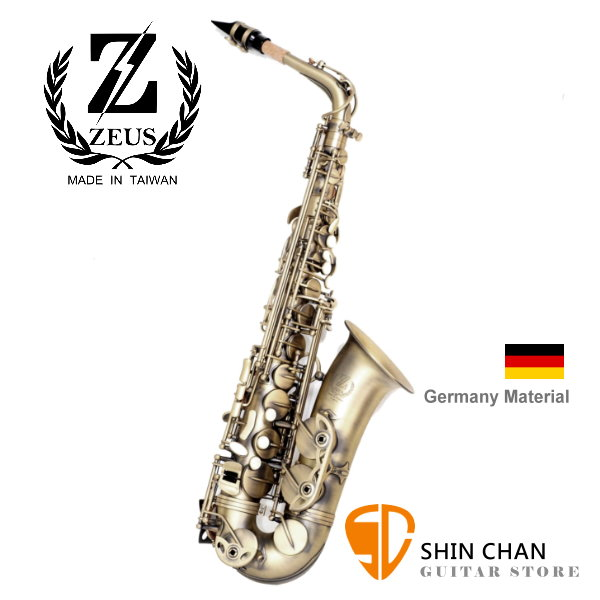 Zeus 宙斯 頂級德國銅製 中音Alto 薩克斯風(型號:ZA-580RH) 平光仿古銅 薩克斯風(SAX)附贈薩克斯風盒+配件 / 台灣製造 台中后里製
