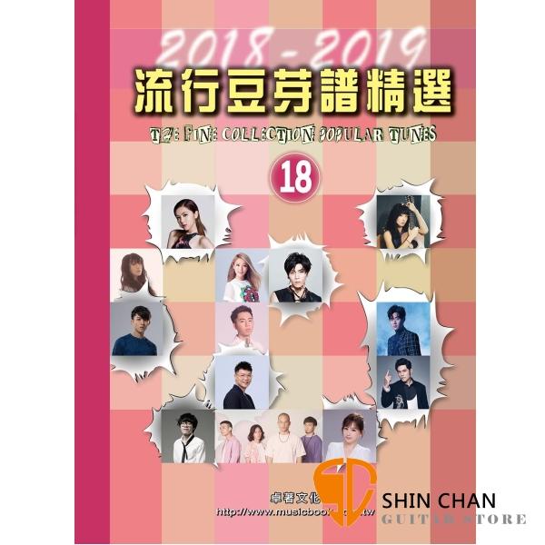 流行豆芽譜精選18 (2018-2019年)