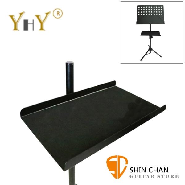 YHY MS-320D-L 活動式置物架/笛托 加大款【MS320D-L】