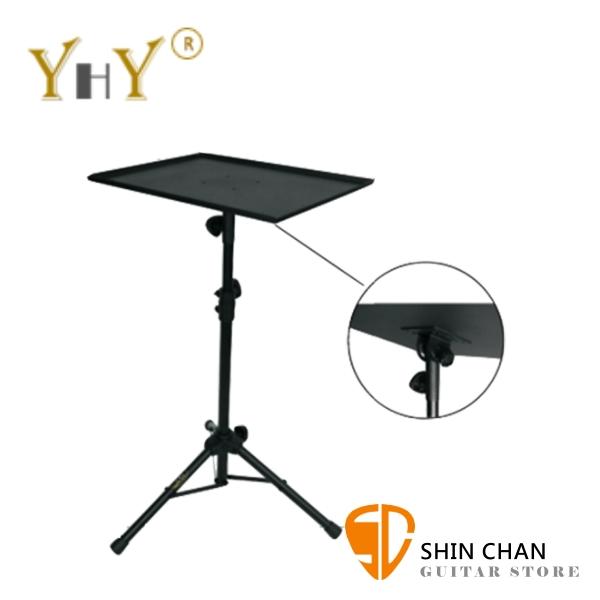 YHY LT-100 筆電架/投影機架/打擊樂器架 附軟墊 台灣製 LT100