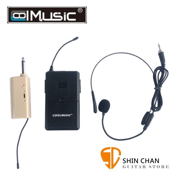 Coolmusic 耳掛式 一對一無線麥克風系統 頻率範圍676~697MHz【附接收器、發射器】