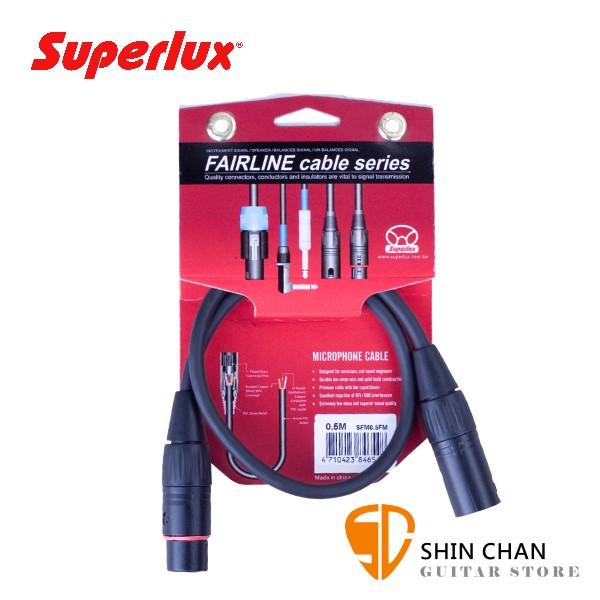 Superlux SFM0.5FM 平衡式麥克風線 0.5公尺【卡農頭/XLR3/電容式麥克風/動圈式麥克風皆可用】