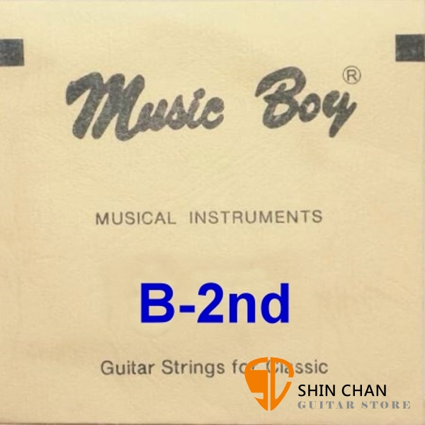 Music Boy 古典吉他 第二弦【B弦/B-2nd】