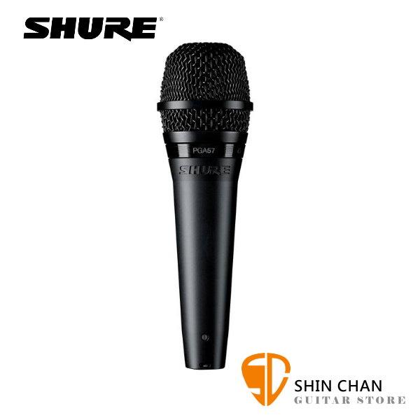 美國專業品牌 SHURE PGA57-XLR 小鼓/音箱專用 動圈式 麥克風 附麥克風線【小鼓/筒鼓/高架鼓/音箱專用】