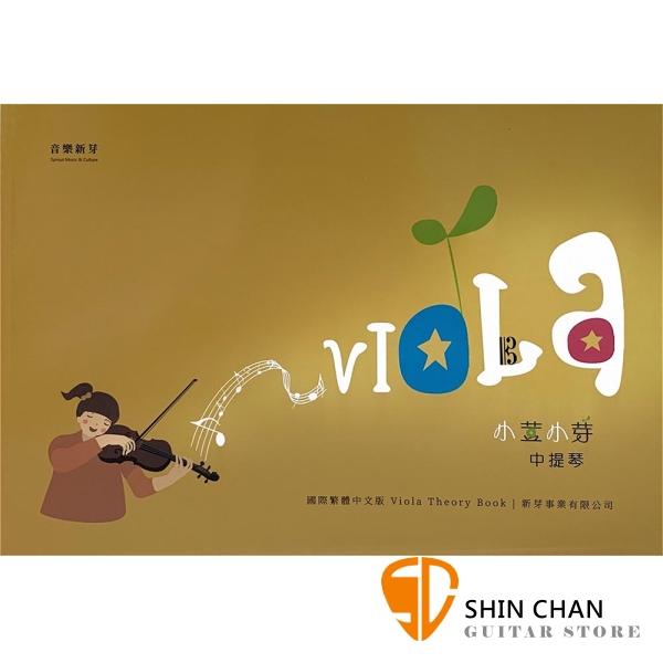 小荳小芽 中提琴【能讓小小朋友一目了然,循序漸進的識譜】